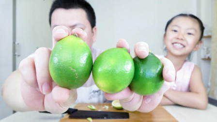 李大神 父女试吃青柠檬,桐桐品尝后说非常好吃,你相信了吗?