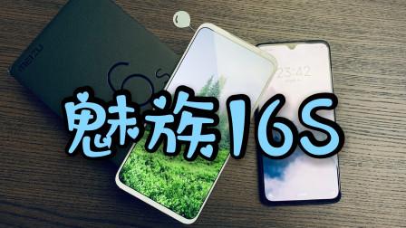 [蓝猫开箱]魅族16s,最好的魅族手机,极致的外观ID,没缺憾!
