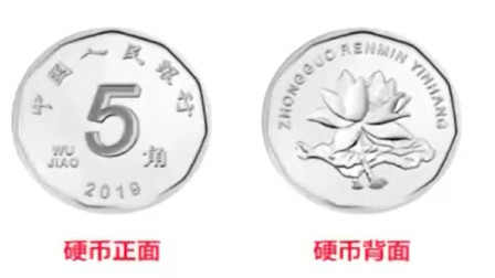 第五套人民币8月30日发行 ,多个细节调整 防伪技术升级