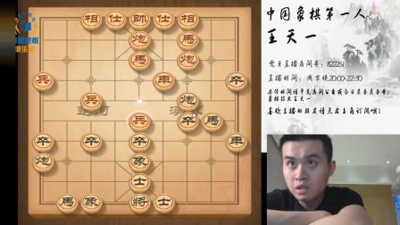 4月29日象棋特级大师王天一直播