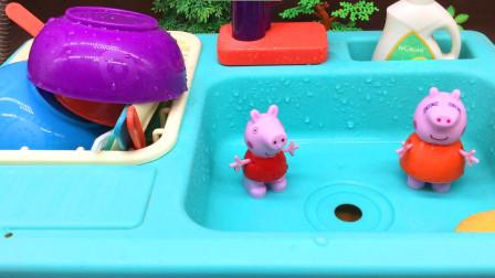 小猪佩奇帮猪妈妈做家务 电动洗碗机洗碗
