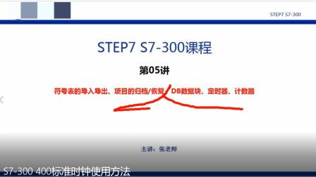 西门子plc编程入门视频教程 S7-300 400标准时钟使用方法