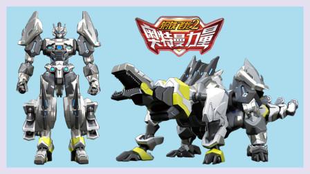 奥特曼力量之钢铁飞龙2 剑龙机械兽 剑龙形态变形机甲形态出击 鹿鹿玩具乐园