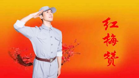 青年舞蹈家邓斌原创作品《红梅赞》 背面演示
