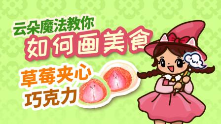 飞童亿佳儿童英语趣味绘画 美食篇 云朵绘画教你如何画草莓夹心巧克力