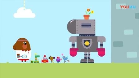 《嗨道奇第二季》超级酷的机器人耶