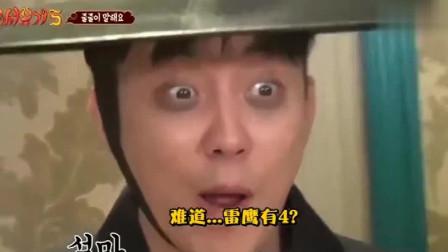 韩综新西游记:论这群疯子的默契上有政策下有对策,瞬间爆笑全场啊