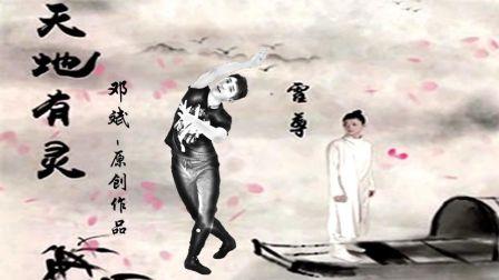 青年舞蹈家邓斌原创作品《天地有灵》正面演示