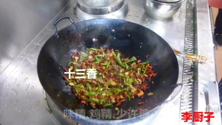 干煸鸡本是家常的味,厨师用江湖的做法会好吃吗