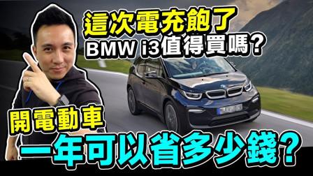 新能源电动车到底可以省多少油钱?BMW宝马i3驾驶体验分享!