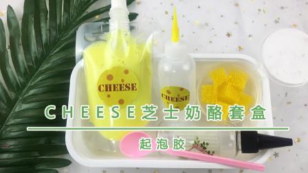 新手无硼砂起泡胶套装,芝士奶酪slime开箱试玩