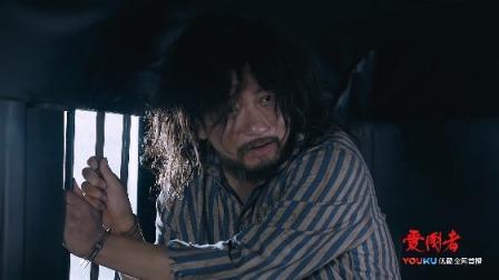 《爱国者》【田雨X张鲁一CUT】06 赵疯子袒露实情,赌运气获上天眷顾