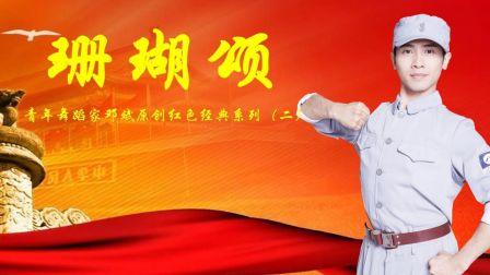 青年舞蹈家邓斌原创舞蹈《珊瑚颂》小课堂(上)