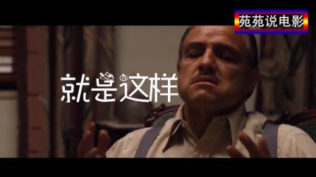 高分电影《教父》,为何被称为伟大的经典,有多少人看懂了