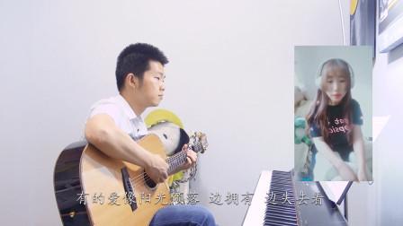【琴侣】吉他弹唱《追光者》