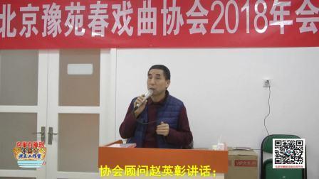 北京豫苑春戏曲协会2018年会前半部视频okok