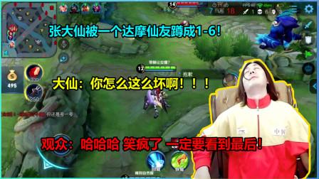 张大仙被一个达摩仙友蹲成1-6!还是同一个草丛 全程太逗了!