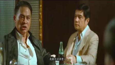 金钱帝国-梁家辉带领警局探长和黑帮老大们开大会,探讨划分地盘