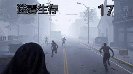 老司机hot《迷雾生存》#17 小镇街头枪战强盗!哲学丧尸了解一下