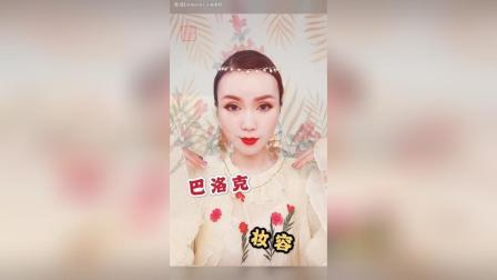 巴洛克风格妆容~霸气女王范
