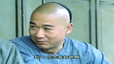 军机大臣和珅在大街上摆摊 被地痞无赖打成熊猫眼 纪晓岚都笑了