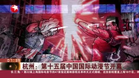 视频|杭州: 第十五届中国国际动漫节开幕