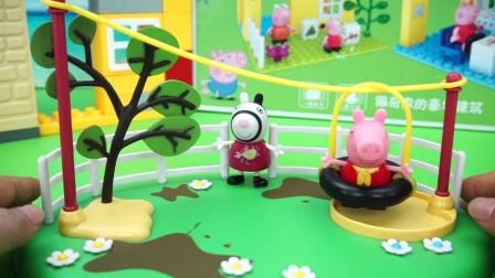 小猪佩奇和朋友们在吊索游乐场玩耍