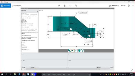 01-基于CSWP官方认证真题的三维建模-SolidWorks