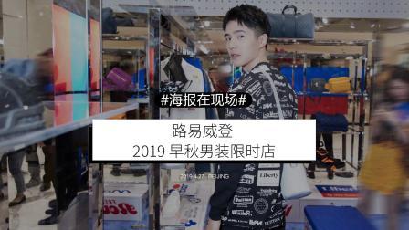 海报独家:刘昊然最喜欢LV这一季的哪一件单品?
