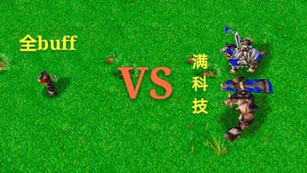 魔兽争霸:一个视频告诉你全BUFF农民的威力