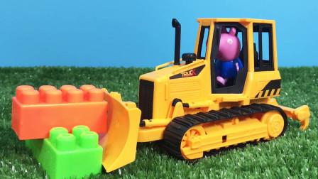 小猪佩奇开推土机 推积木 推土机工程车玩具拆箱 履带工程车