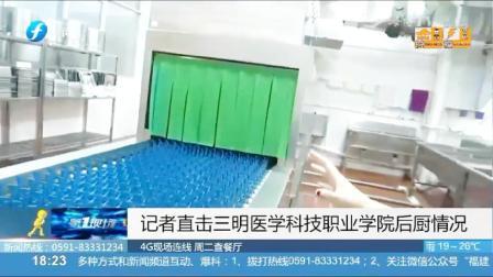 记者直击三明医学科技职业学院后厨情况,监管人员现场点评
