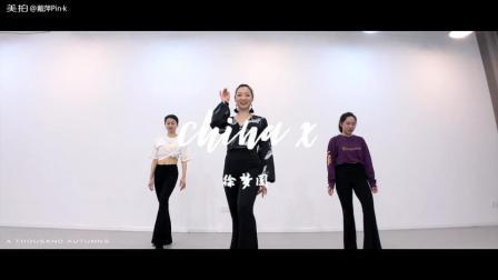 PIN·K编舞 : 徐梦圆-CHINA X 一首听了就会开心的音乐