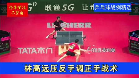 林高远对阵马龙,左手打右手战术分析,乒乓球战例精选