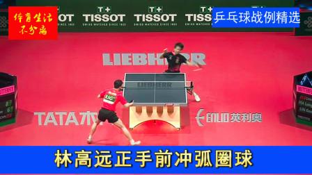 林高远正手前冲弧圈球技术实战分析,如何拉好弧圈球,乒乓球战例精选