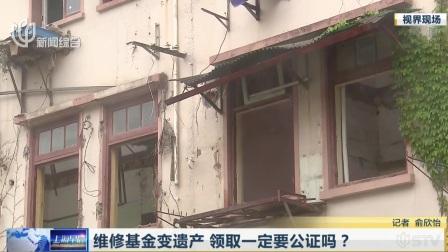 上海早晨 2019 维修基金变遗产  领取一定要公证吗?