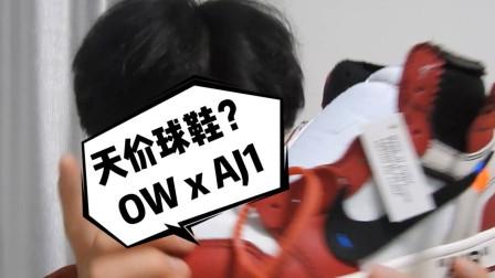 【霏客小零】天价球鞋莆田AJ1芝加哥联名Off-White开箱鞋评