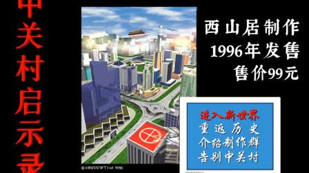"""中国大陆""""第一""""款商业游戏! 甚至可以在里面招募雷军"""