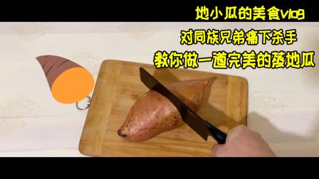 地瓜的美食vlog:五一拒绝大鱼大肉,我来教你做一道完美的蒸地瓜