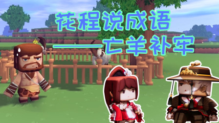 迷你世界:花程说成语——亡羊补牢,吓得花小楼要把糖葫芦藏起来