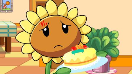 植物大战僵尸同人动画 第一季 漂亮的蛋糕