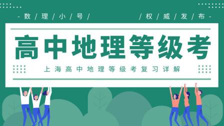 上海地理等级考从0基础到满分  第10讲 岩石、矿物与地貌(数理小号独家发布)