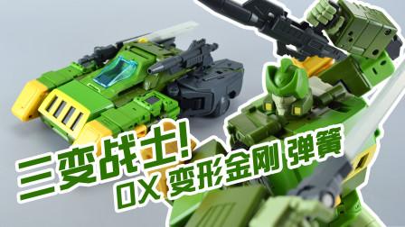 【评头论足】三变绿战士!OX 变形金刚 弹簧 变形流程