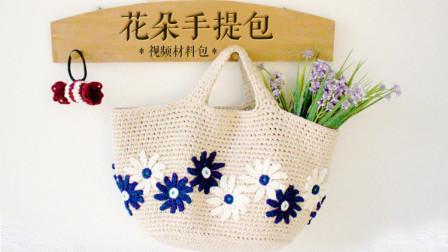 织一片慢生活  花朵休闲包包  钩针编织教程
