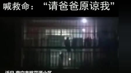 疑似虐童案事发广西南宁,警方已将男子带走调查。