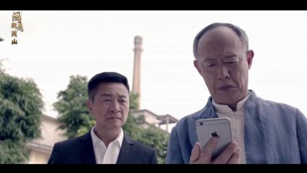 人间喜剧:金志文见到艾伦和任达华,这时儿子发来视频