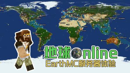 真正的地球OL服务器 籽岷在MC中游山玩水