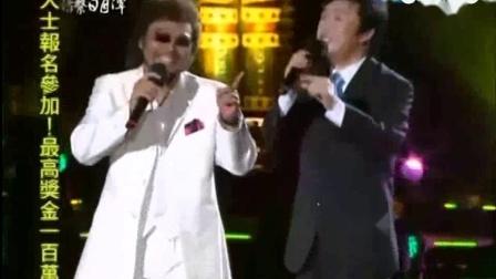 歌曲《可樂可樂》《我有一个好家庭》- 費玉清、張菲(2009)