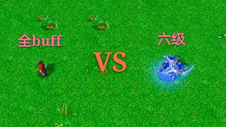 魔兽争霸:全BUFF农民能否打过6级恶魔猎手?