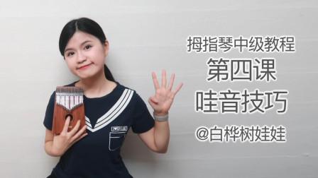 拇指琴中级教程第四课:哇音技巧